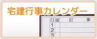 宅建行事カレンダー