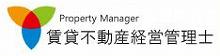 賃貸不動産経営管理士