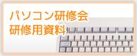 パソコン研修会研修用資料