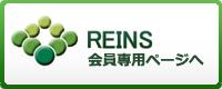 REINS会員専用ページへ