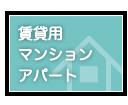 賃貸用マンションアパート
